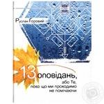 Книга 13 оповiдань або Те повз що ми проходимо не помiчаючи Виват - купить, цены на Novus - фото 1