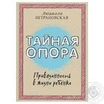Книга Л. Петранковская Тайная опора