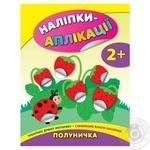 Книга Ула Клубничка наклейки-аппликации