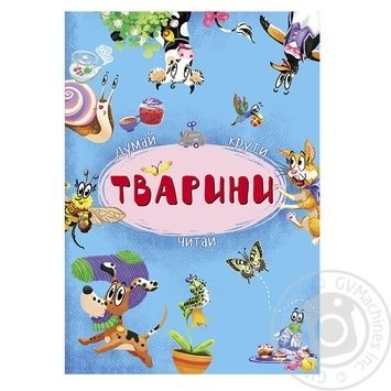 Krystal Buk Book with the Mechanism Animals - buy, prices for Furshet - image 1