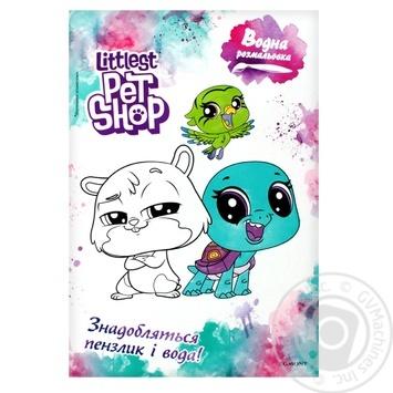 Водна розмальовка Littlest Pet Shop