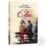 Книга А. Перес-Реверте Ева