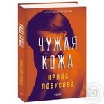 Irina Lobusova Another's Skin Book