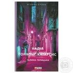 Книга Галина Горицкая Надежда Гонконг Катарсис