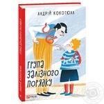Книга Андрей Кокотюха Группа железного порядка