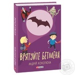 Книга Андрей Кокотюха Спасите Бэтмена