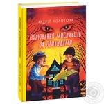 Книга Андрій Кокотюха Полювання мисливців за привидами