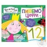 Детская книга Ben & Holly's Little Kingdom Пишем цифры Пиши-стирай