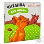 Egmont Lion King Reading Book for Kids