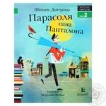 Книга Збігнев Дмітроца Парасоля пана Панталона - buy, prices for EKO Market - photo 1