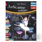 Книга Ева Новак Лебедине озеро - купити, ціни на ЕКО Маркет - фото 1