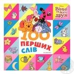 Книга Disney Винни и его друзья Мои первые 100 слов