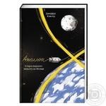 Книга Джеффрі Клюгер Аполлон 8 Історія першого польоту до Місяця