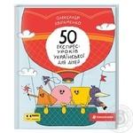 Книга 50 экспресс-уроков украинского для детей