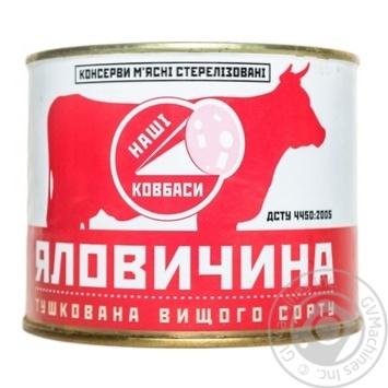 Консервы Наши колбасы Говядина тушеная 520г - купить, цены на Novus - фото 1