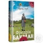 Книга Фредрік Бакман Брітт-Марі була тут