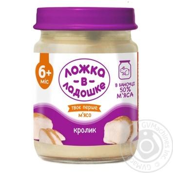 Пюре мясное Ложка в Ладошке Кролик для детей с 6 месяцев 100г - купить, цены на Novus - фото 1