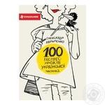 Книга Олександр Авраменко 100 експрес-уроків української