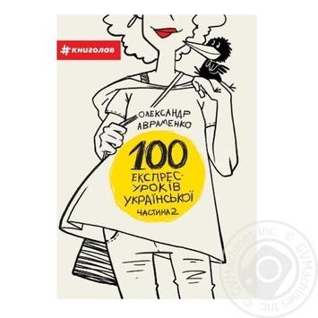 Книга Александр Авраменко 100 экспресс-уроков украинского