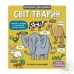Knigolav Book Little explorers Animal world
