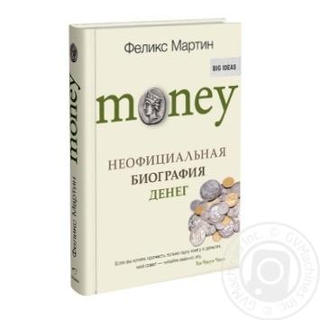 Книга Money. Неофіційна біографія грошей