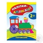 Книга Наклейки-аппликации Паровозик Ула
