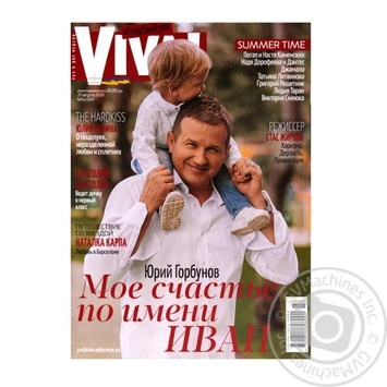 Журнал Издат ЭдипрессУкраинаООО Журнал Viva! - купить, цены на Novus - фото 1