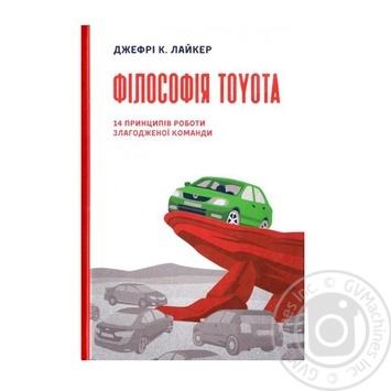 Книга Наш Формат Джефри К. Лайкер Философия Toyota - купить, цены на Novus - фото 1