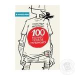 Книга 100 экпресс-уроков украинского