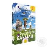 Книга Фредрик Бакман Моя бабушка просит ей простить