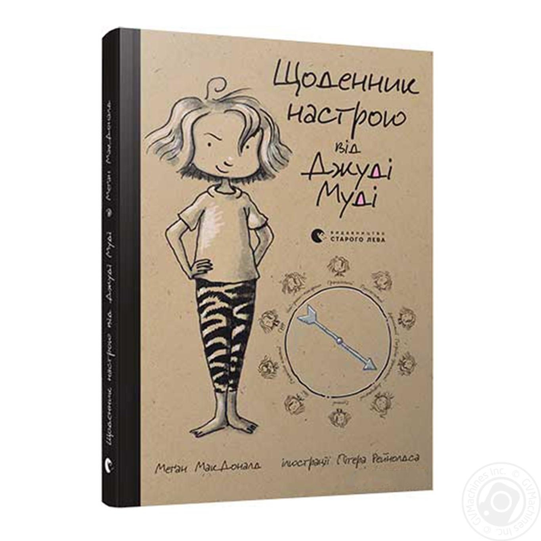 Купить 784, Книга Щоденник настрою Джуді Муді