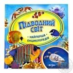 Книга Підводний світ. Найперша енциклопедія