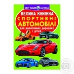 Книжка Кристал Бук Спортивні автомобілі велика