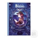 Книга МИФ Дневники Вишенки. Таинственная Книга Том 2