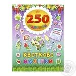 Книга Цветочные наклейки