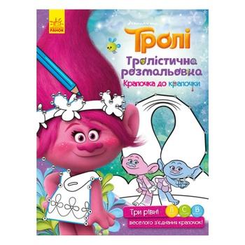 Книга Ранок Тролистическая раскраска в ассортименте - купить, цены на СитиМаркет - фото 1