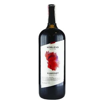 Вино Koblevo Cabernet червоне сухе 9-14% 1,5л - купити, ціни на CітіМаркет - фото 1