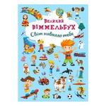 Great Wimmelbuch World Around You Book