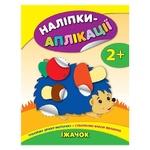 Книга Ула Ёжик наклейки-аппликации