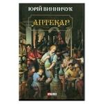 Книга Юрій Винничук Аптекар