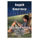 Книга Андрій Кокотюка Подвійний капкан