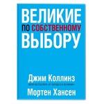 Книга Большие по собственному выбору