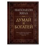 Книга Хилл Н. Думай и багатей