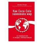 Lury G.How Coca-Cola Took Over the World and 100 More Amazing Stories About the World's Greatest Brands Book