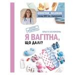 Книга О. Белоконь Я беременна. Что дальше?