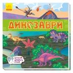 Книга Книжечки-килимки: Динозаври - купити, ціни на ЕКО Маркет - фото 1