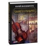 Книга Юрий Винничук Танго смерти