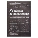 How to never go wrong. The power of mathematical thinking Book