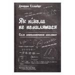 Книга Як ніколи не помилятися. Сила математичного мислення