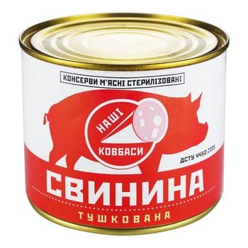 Свинина Наші ковбаси тушкована 525г